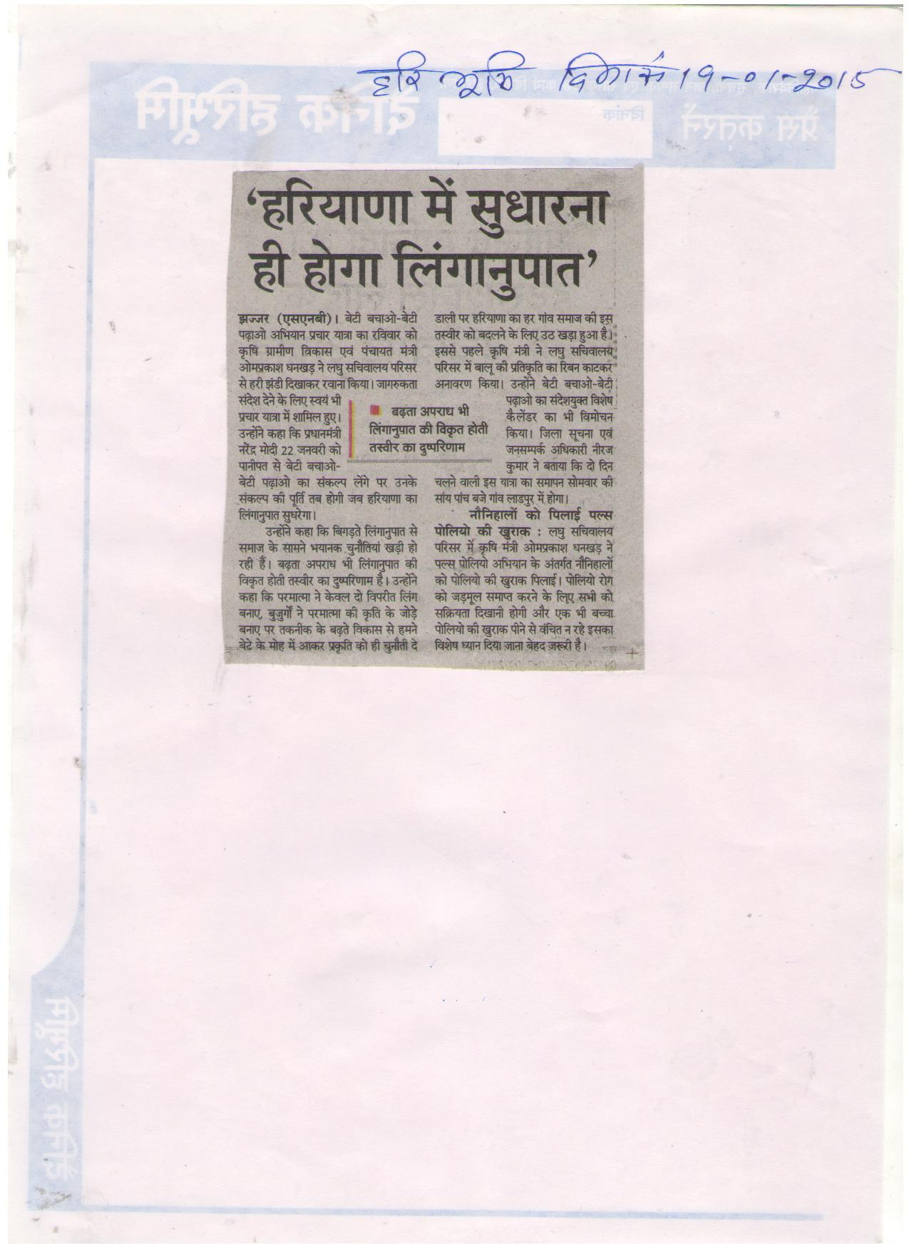 News Clipping regarding Beti Bachao-Beti Padhao - Photo 6
