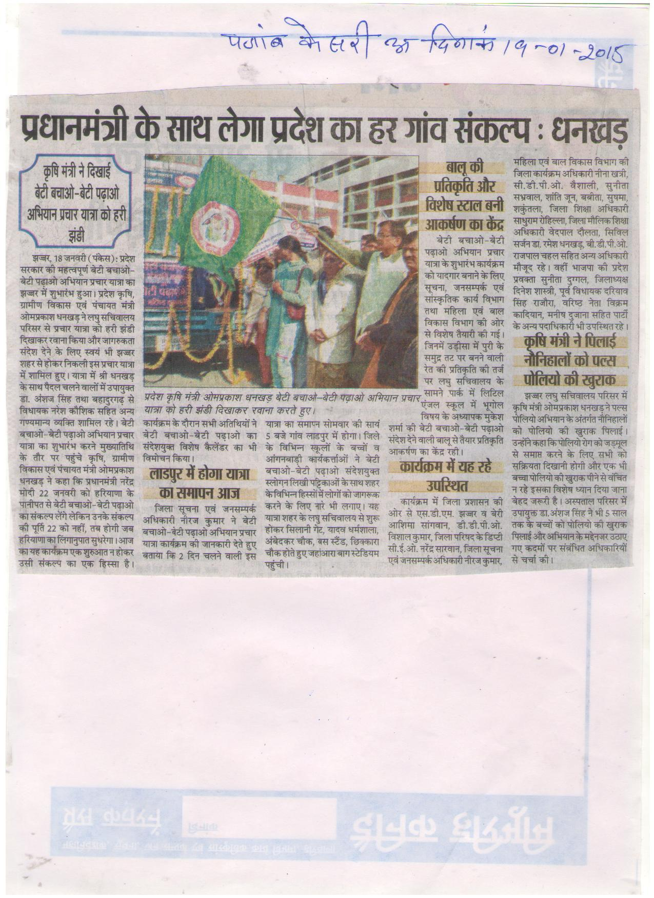 News Clipping regarding Beti Bachao-Beti Padhao - Photo 7