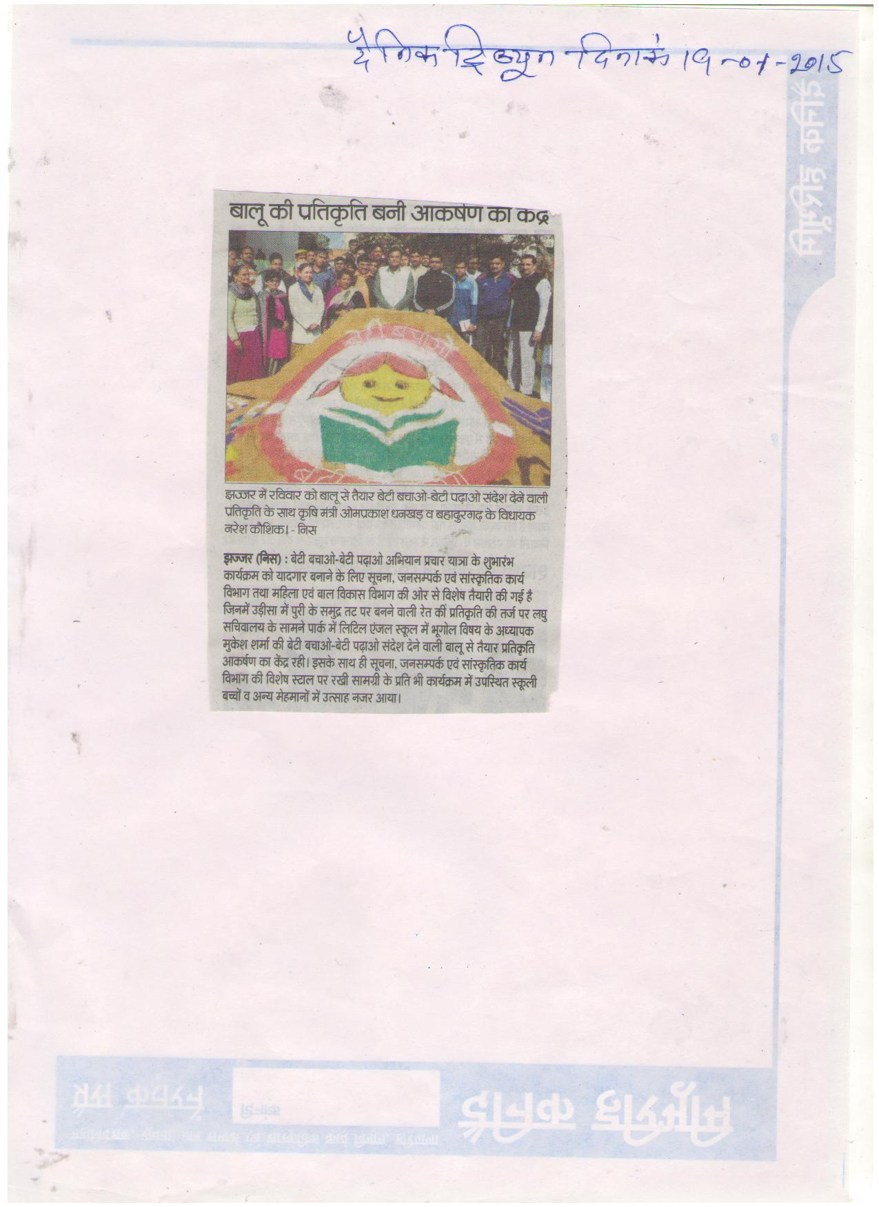 News Clipping regarding Beti Bachao-Beti Padhao - Photo 8