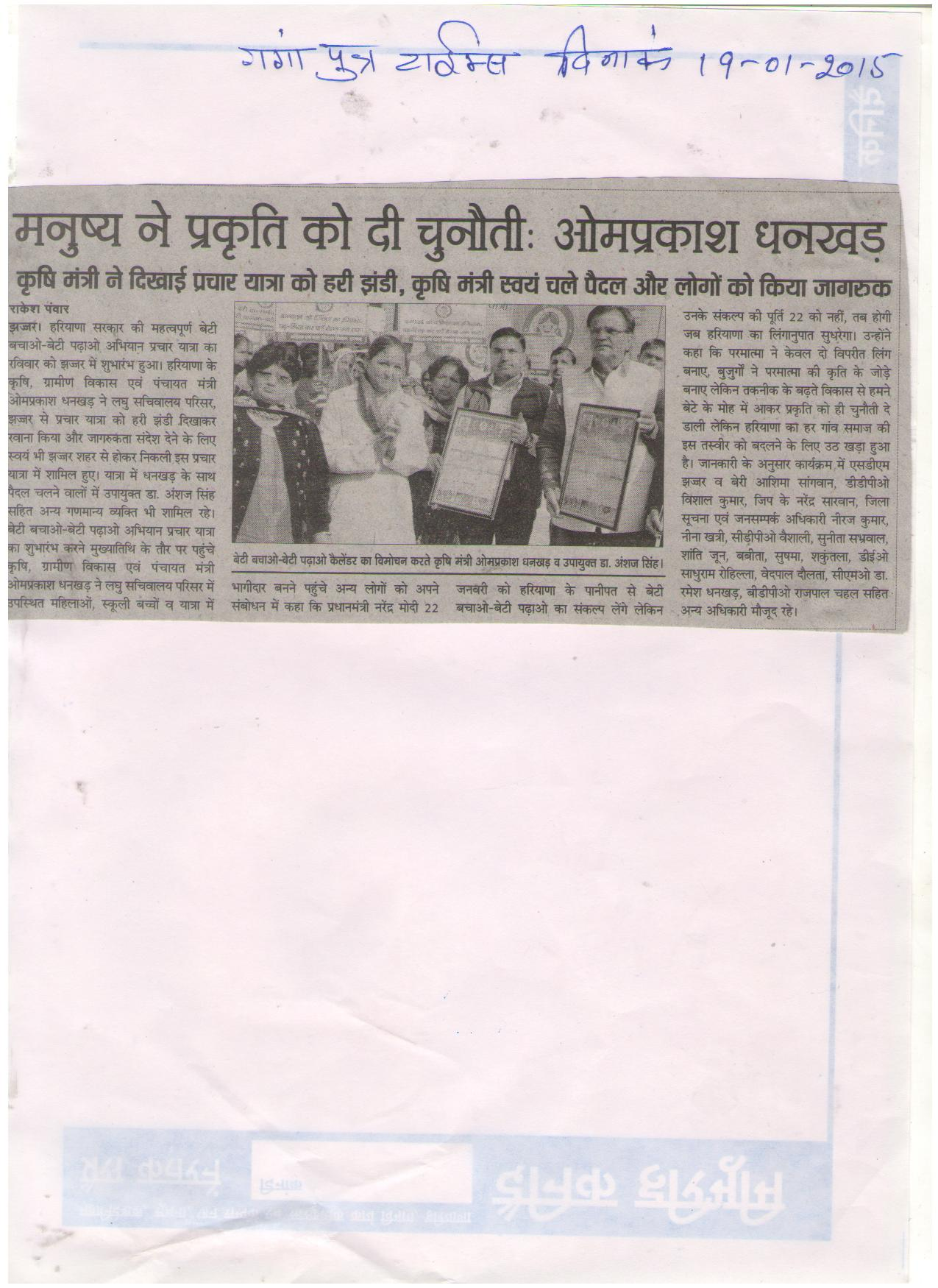 News Clipping regarding Beti Bachao-Beti Padhao - Photo 9