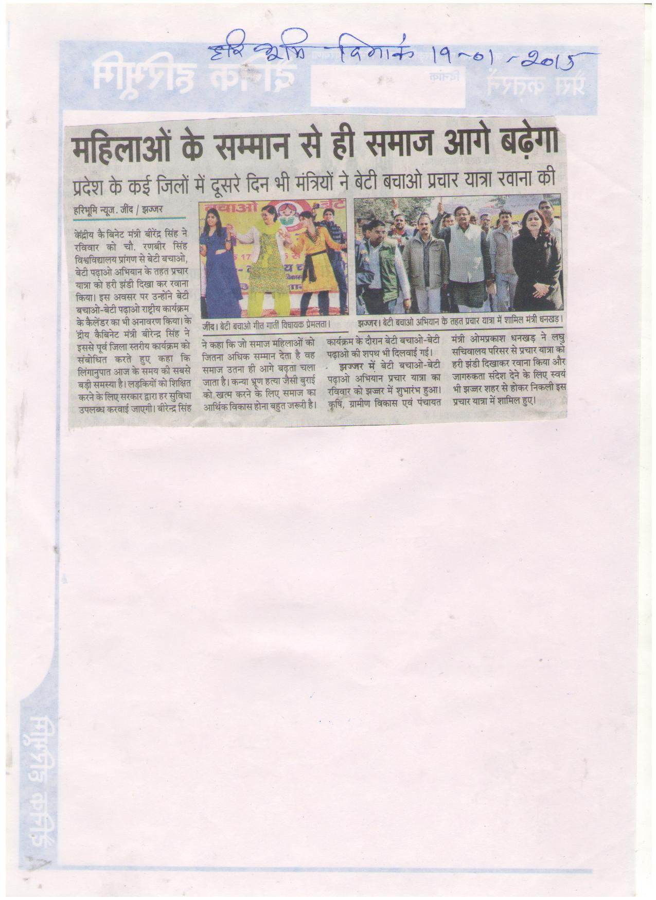 News Clipping regarding Beti Bachao-Beti Padhao - Photo 10