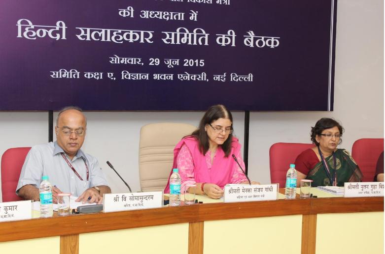 Hindi Advisory Committee